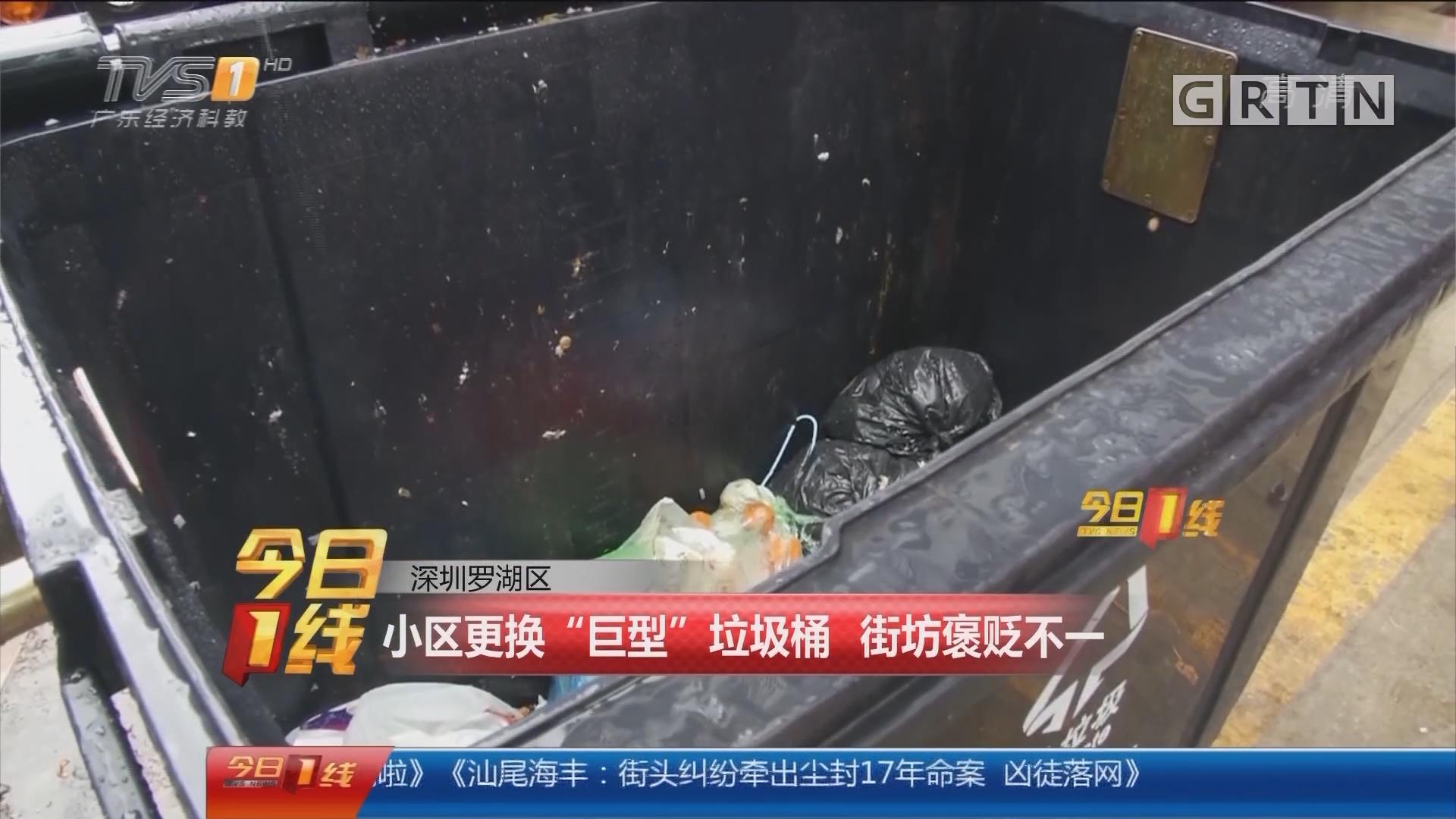 """深圳罗湖区:小区更换""""巨型""""垃圾桶 街坊褒贬不一"""