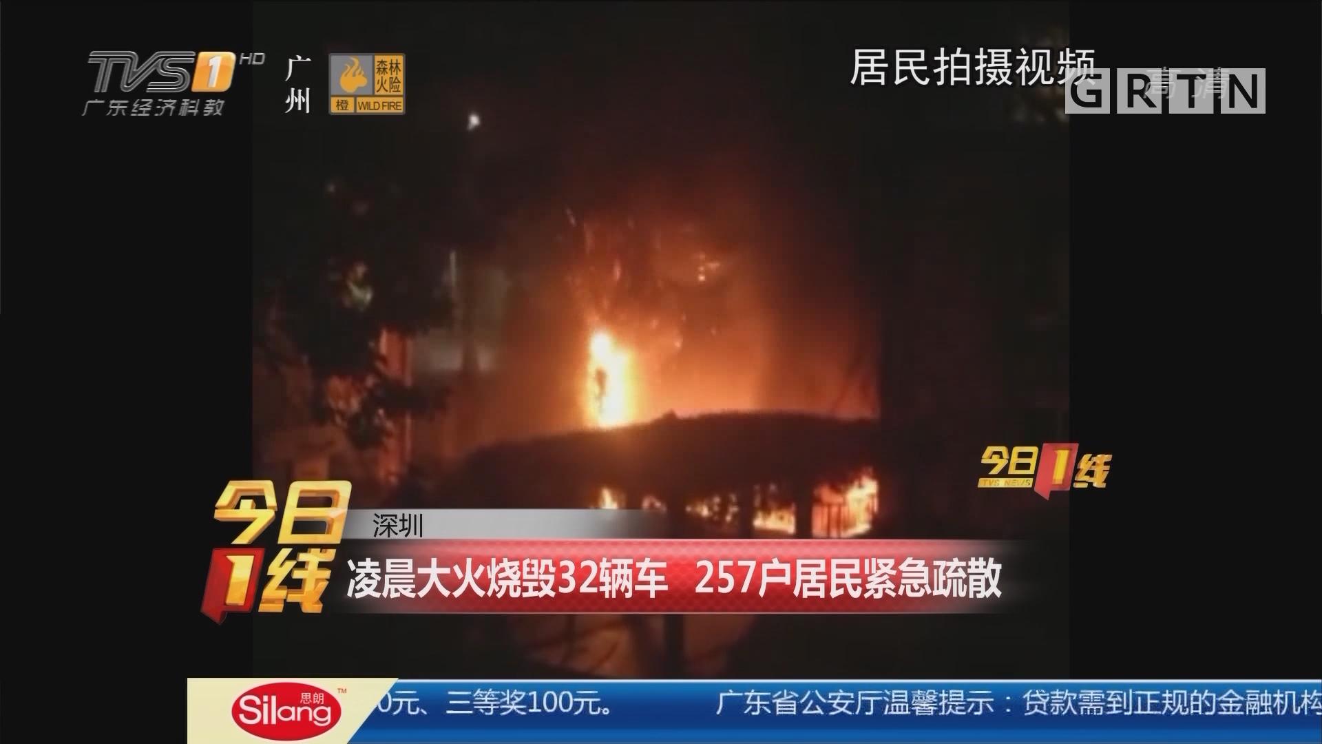 深圳:凌晨大火烧毁32辆车 257户居民紧急疏散