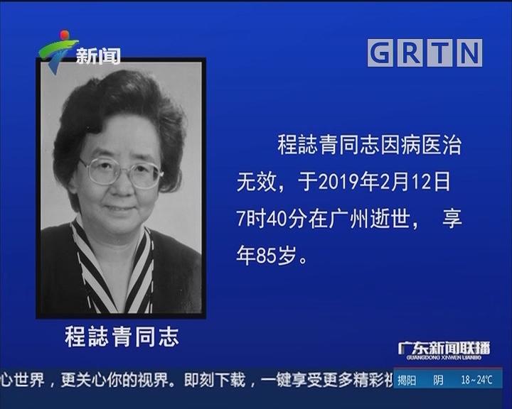 程誌青同志遗体在广州火化