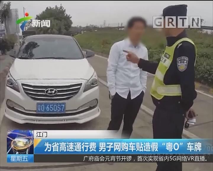 """江门:为省高速通行费 男子网购车贴造假""""粤O""""车牌"""