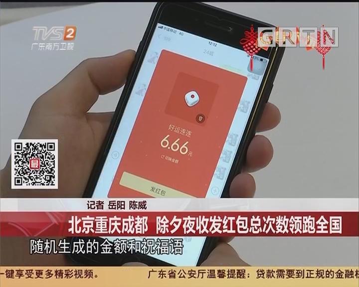广州:北京重庆成都 除夕夜收发红包总次数领跑全国