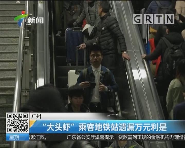 """广州:""""大头虾""""乘客地铁站遗漏万元利是"""