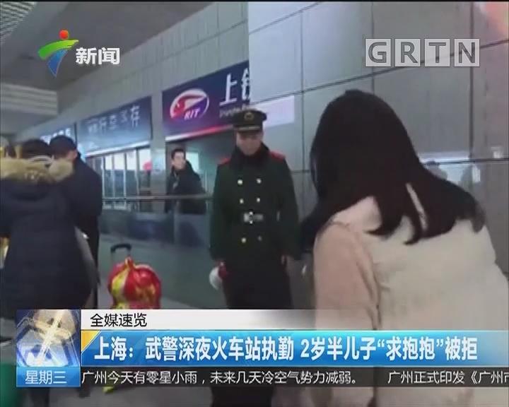 """上海:武警深夜火车站执勤 2岁半儿子""""求抱抱""""被拒"""