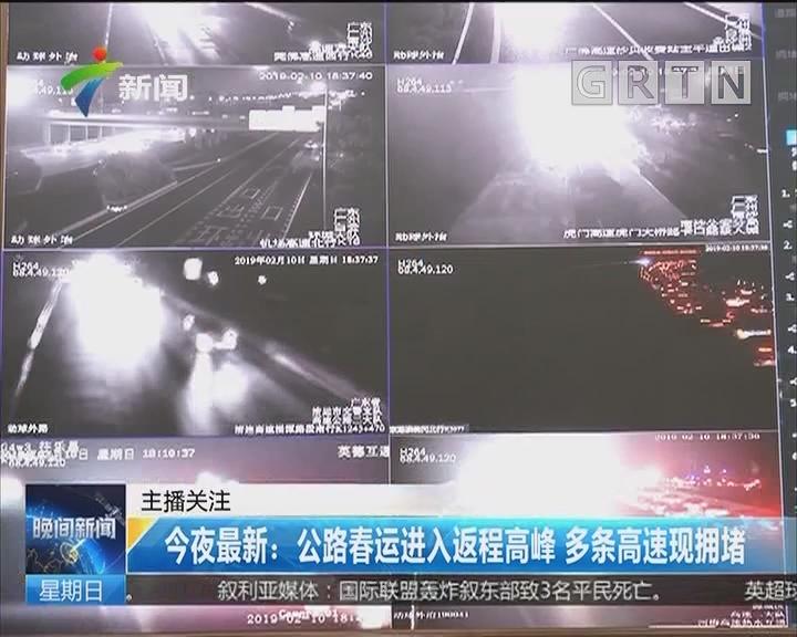 今夜最新:公路春运进入返程高峰 多条高速现拥堵