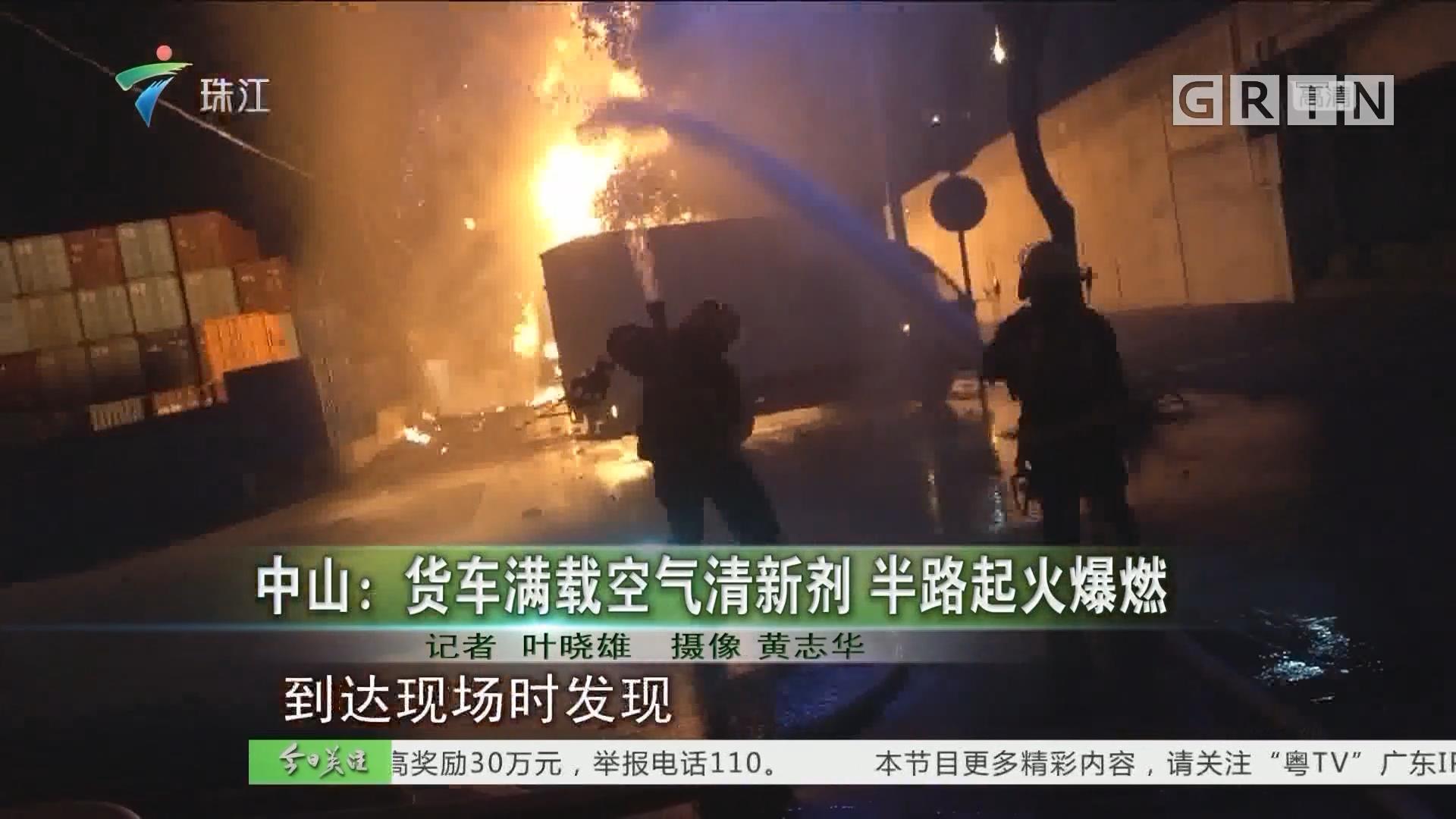 中山:货车满载空气清新剂 半路起火爆燃