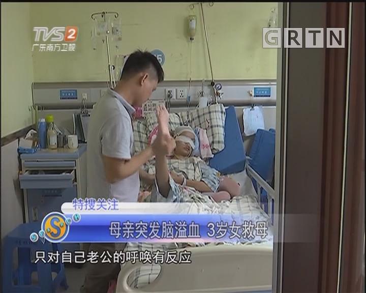 母亲突发脑溢血 3岁女救母
