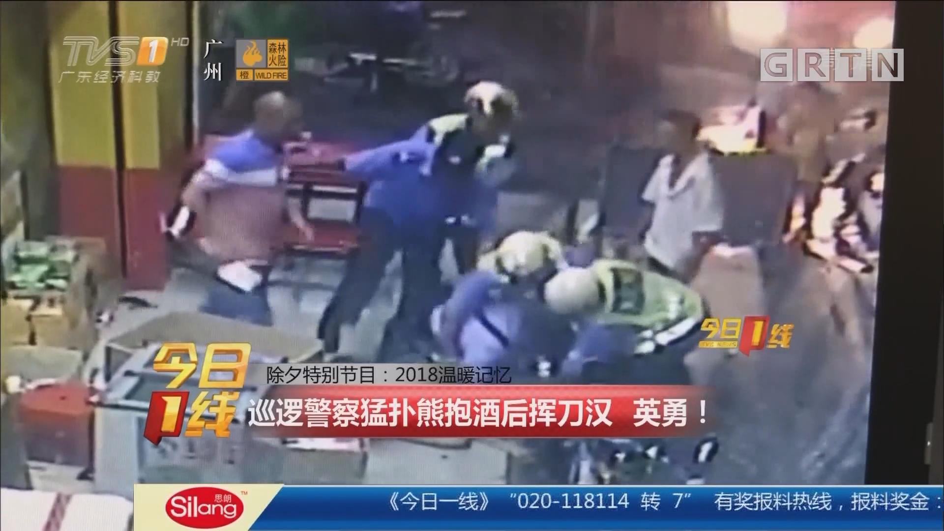 除夕特别节目:2018温暖记忆 巡逻警察猛扑熊抱酒后挥刀汉 英勇!