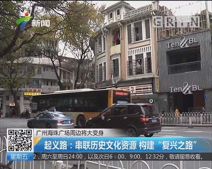 """广州海珠广场周边将大变身 起义路:串联历史文化资源 构建""""复兴之路"""""""