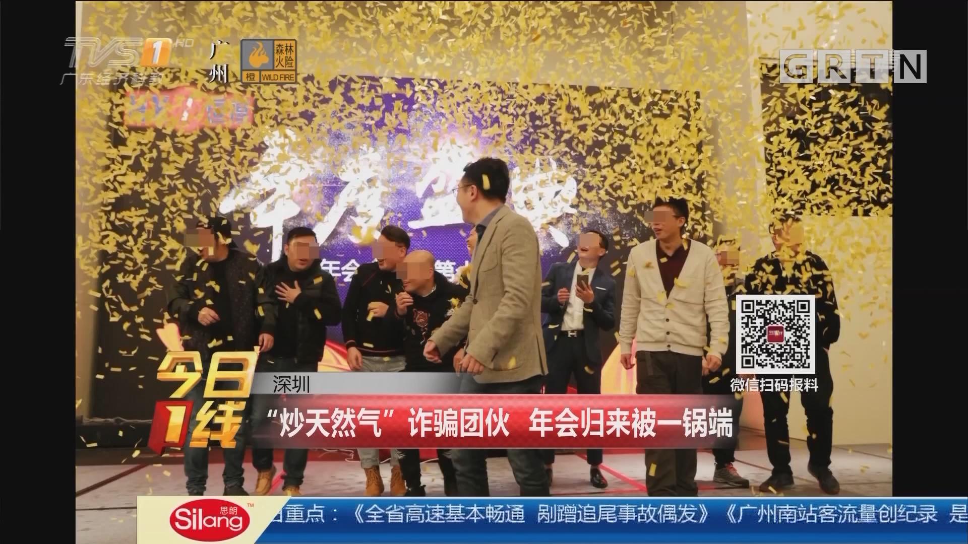 """深圳:""""炒天然气""""诈骗团伙 年会归来被一锅端"""
