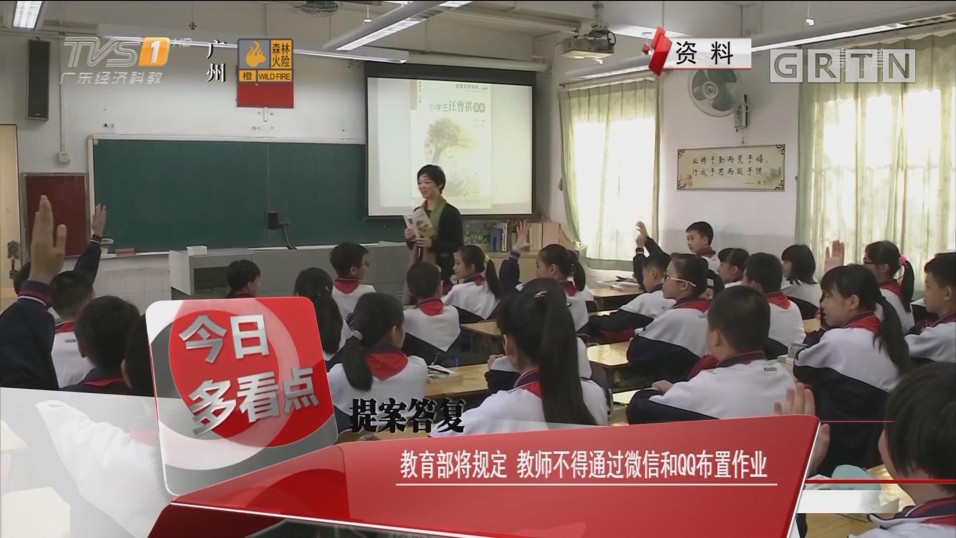 提案答复:教育部将规定 教师不得通过微信和QQ布置作业