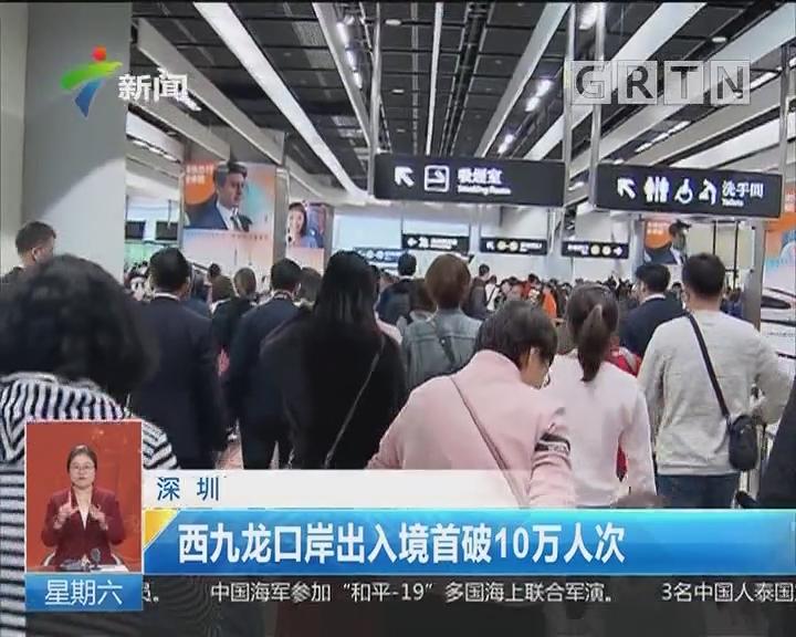 深圳:西九龙口岸出入境首破10万人次