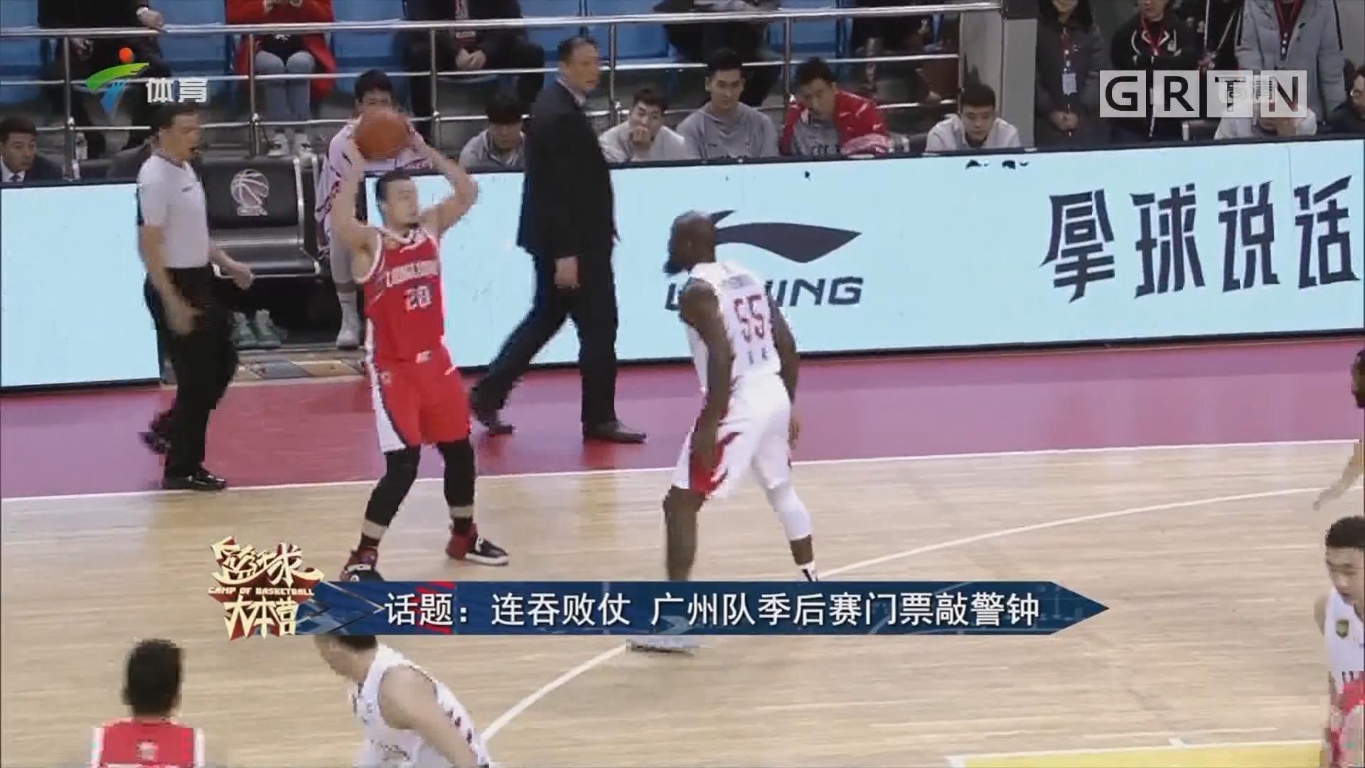 话题:连吞败仗 广州队季后赛门票敲警钟