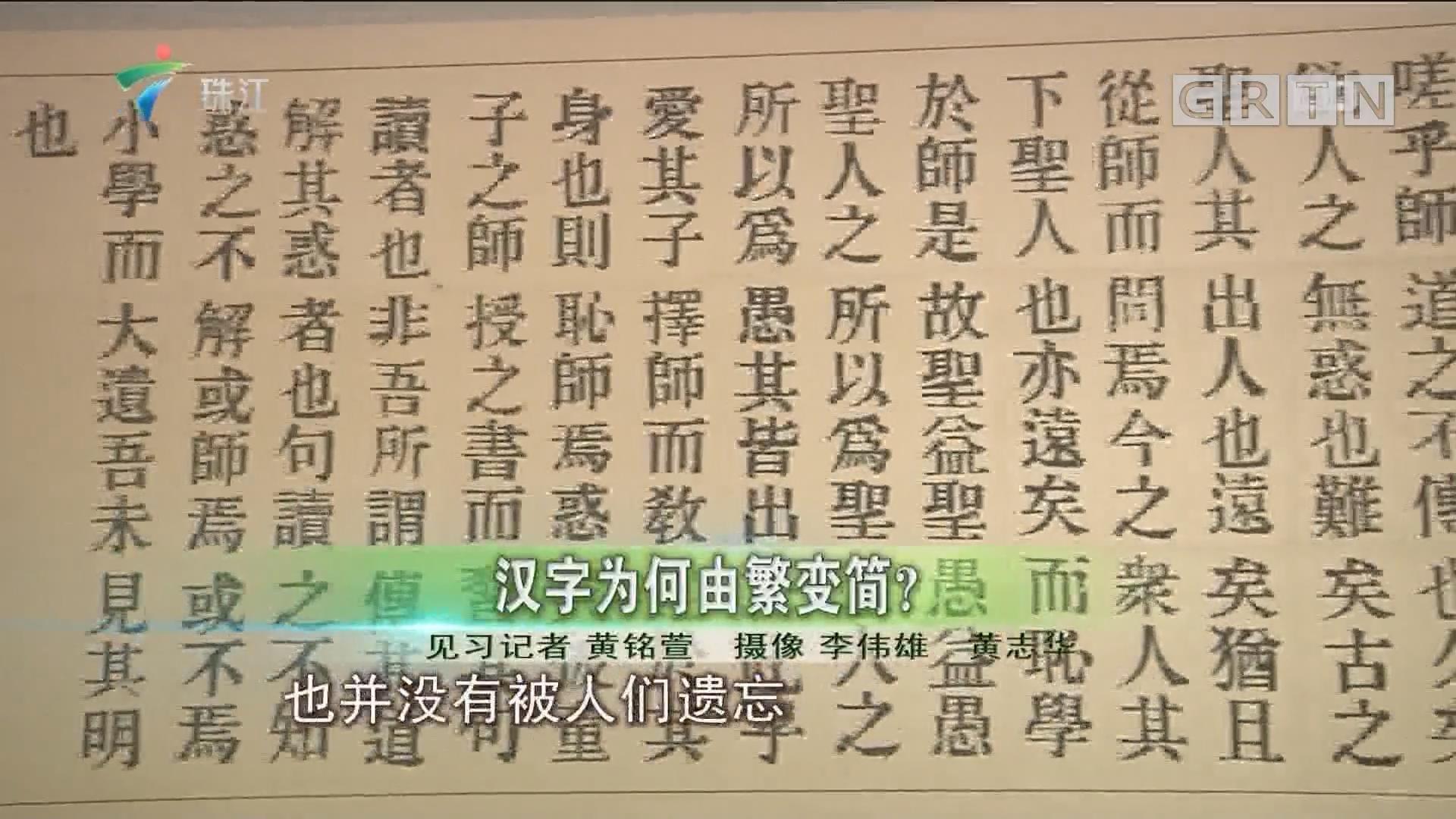 汉字为何由繁变简?