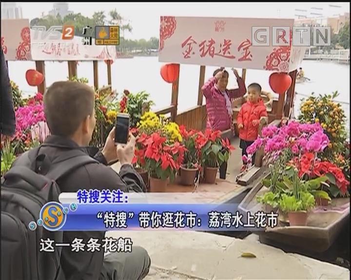 """""""特搜""""带你逛花市:荔湾水上花市"""