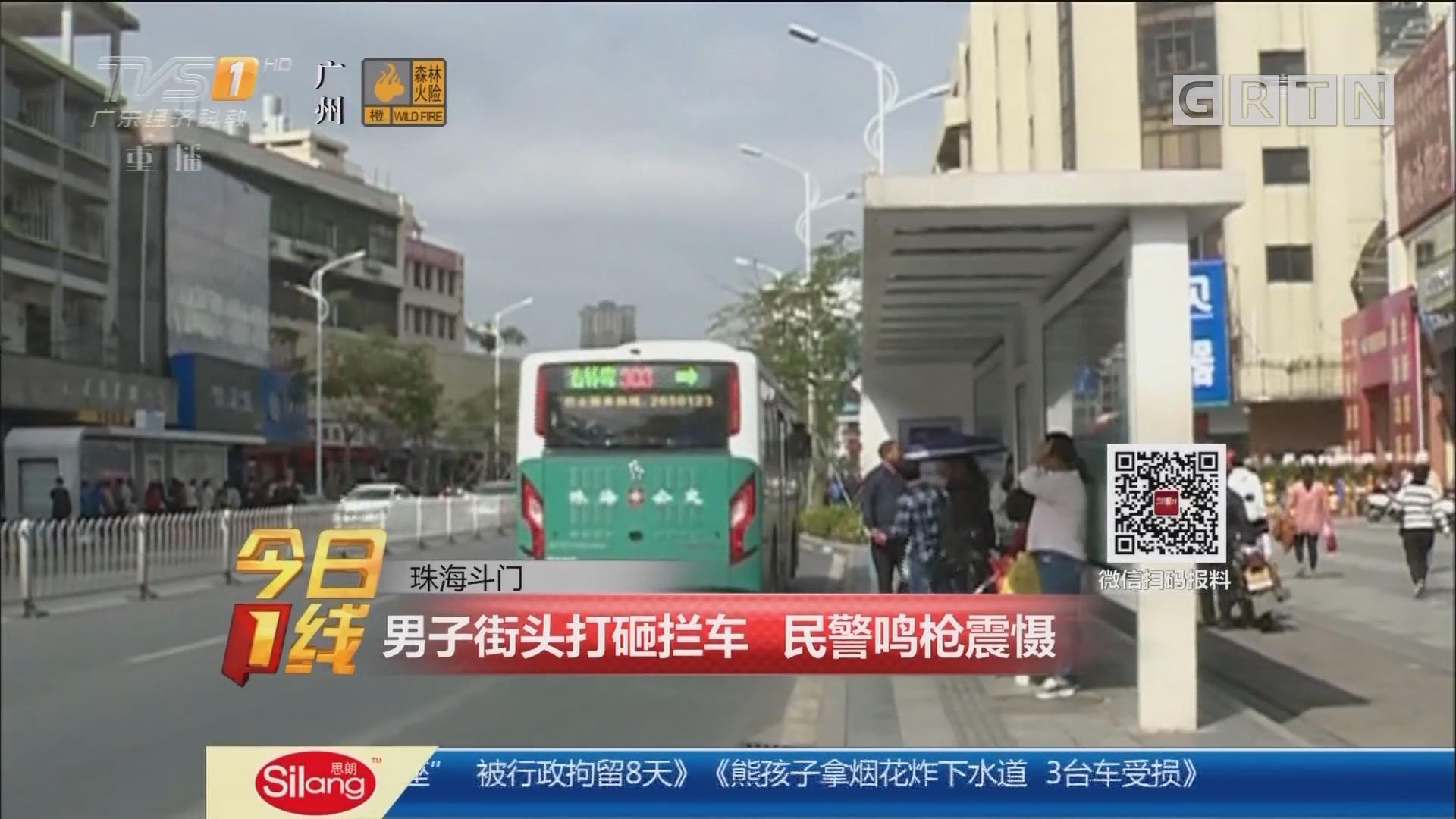 珠海斗门:男子街头打砸拦车 民警鸣枪震慑