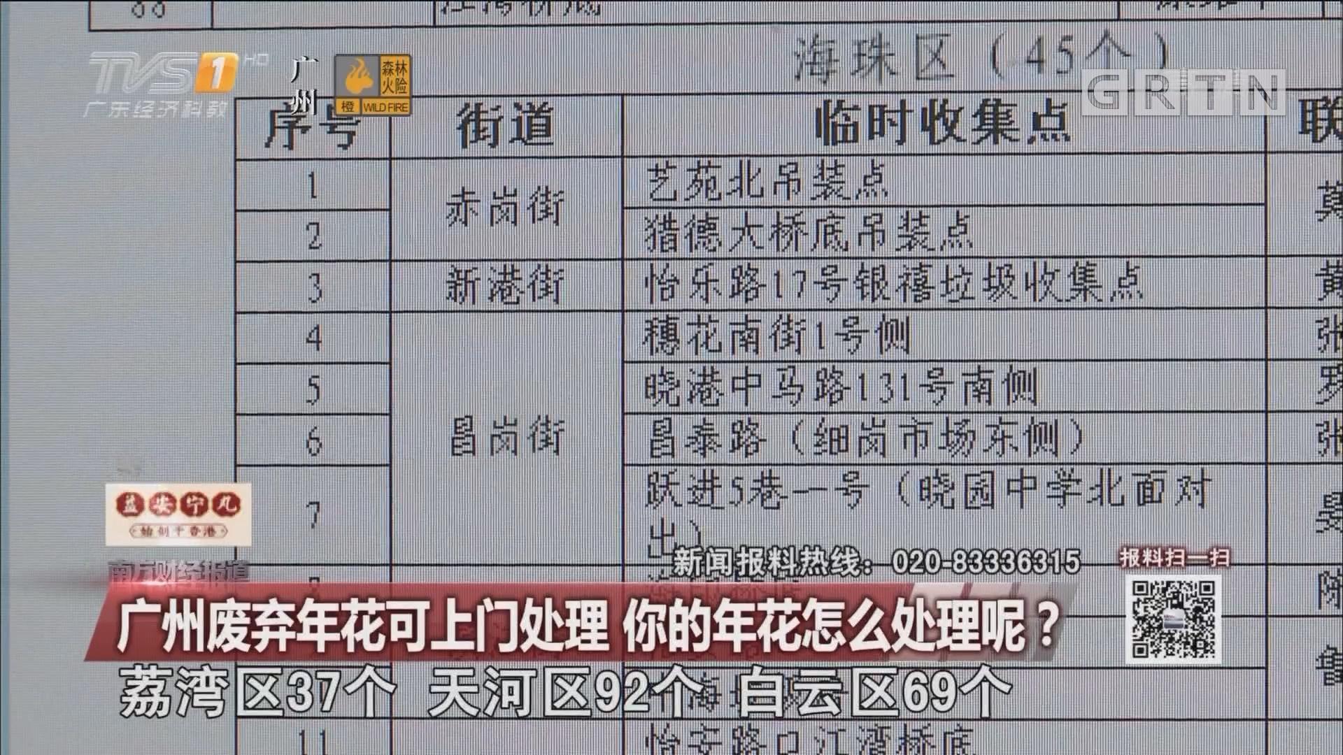 广州废弃年花可上门处理 你的年花怎么处理呢?