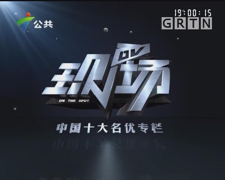 """[2019-02-07]DV现场:河源畲族:大年初三民俗狂欢 """"鱼""""你共捞好运"""