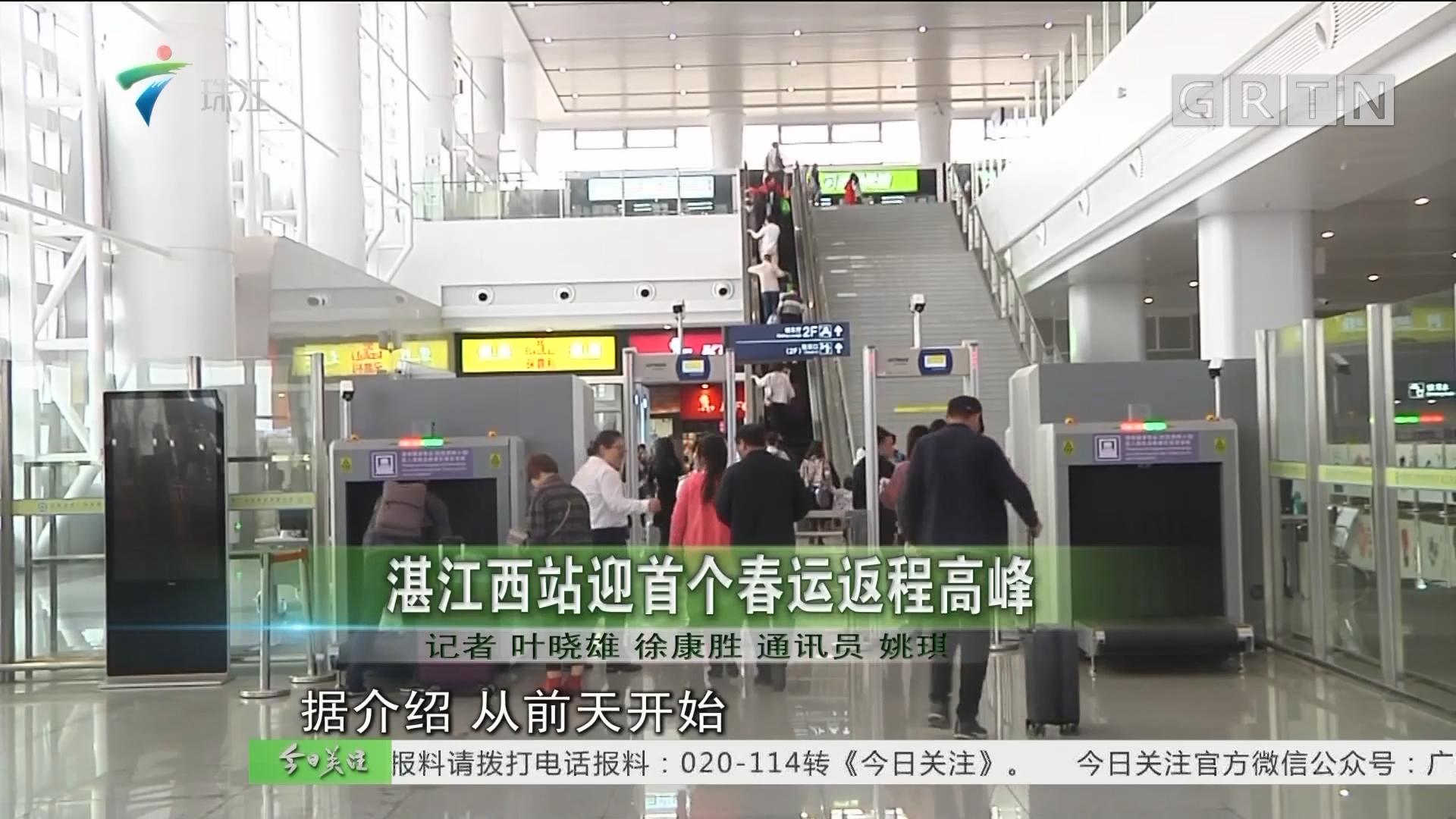湛江西站迎首个春运返程高峰