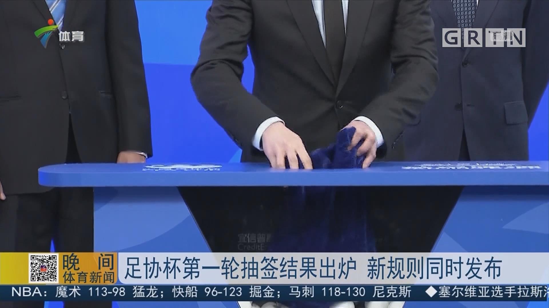 足协杯第一轮抽签结果出炉 新规则同时发布