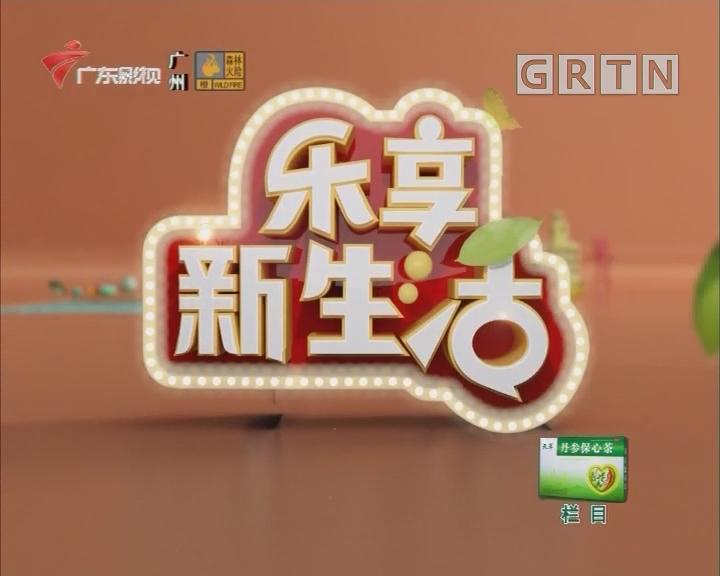 [2019-02-07]乐享新生活:乐友分享冬季养生杂粮粥