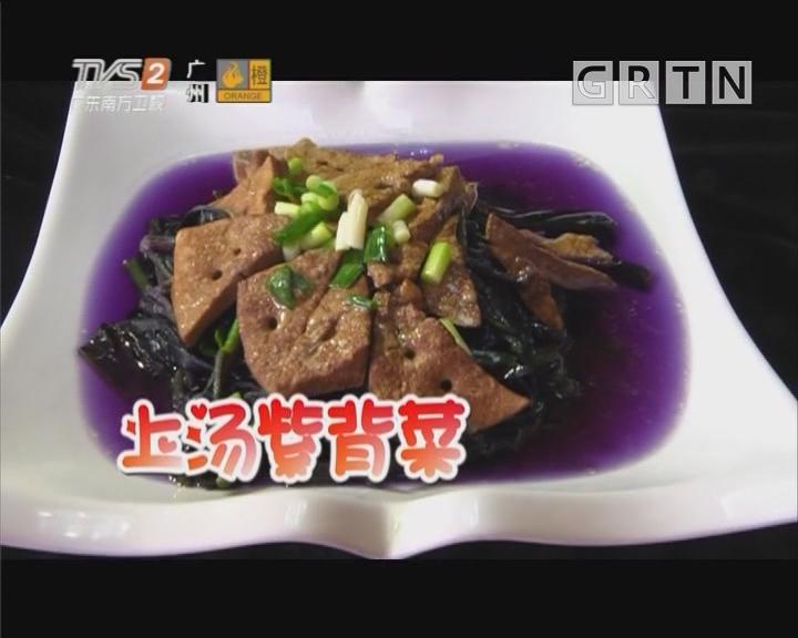 上汤紫背菜