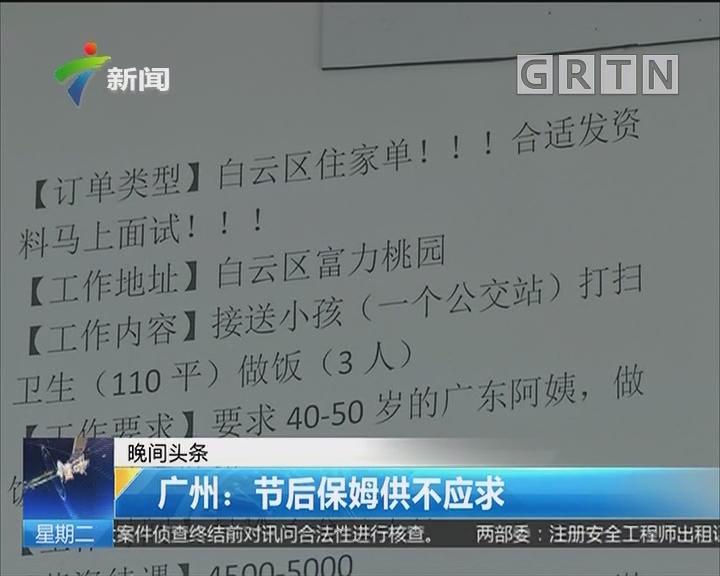 广州:节后保姆供不应求