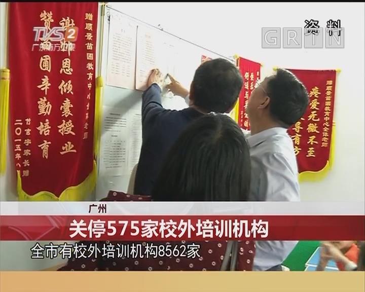 广州:关停575家校外培训机构