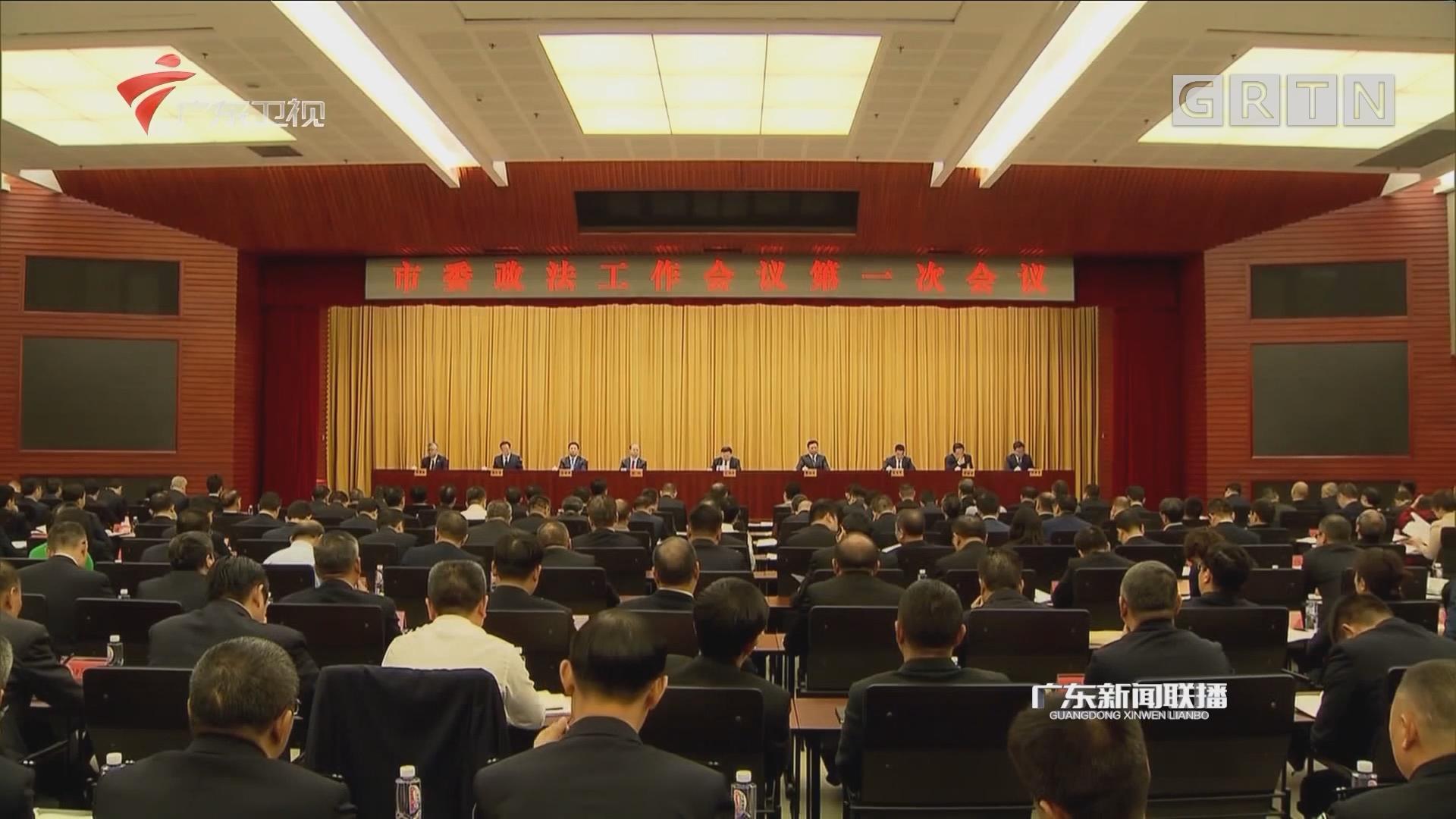 开创新时代深圳政法工作新局面