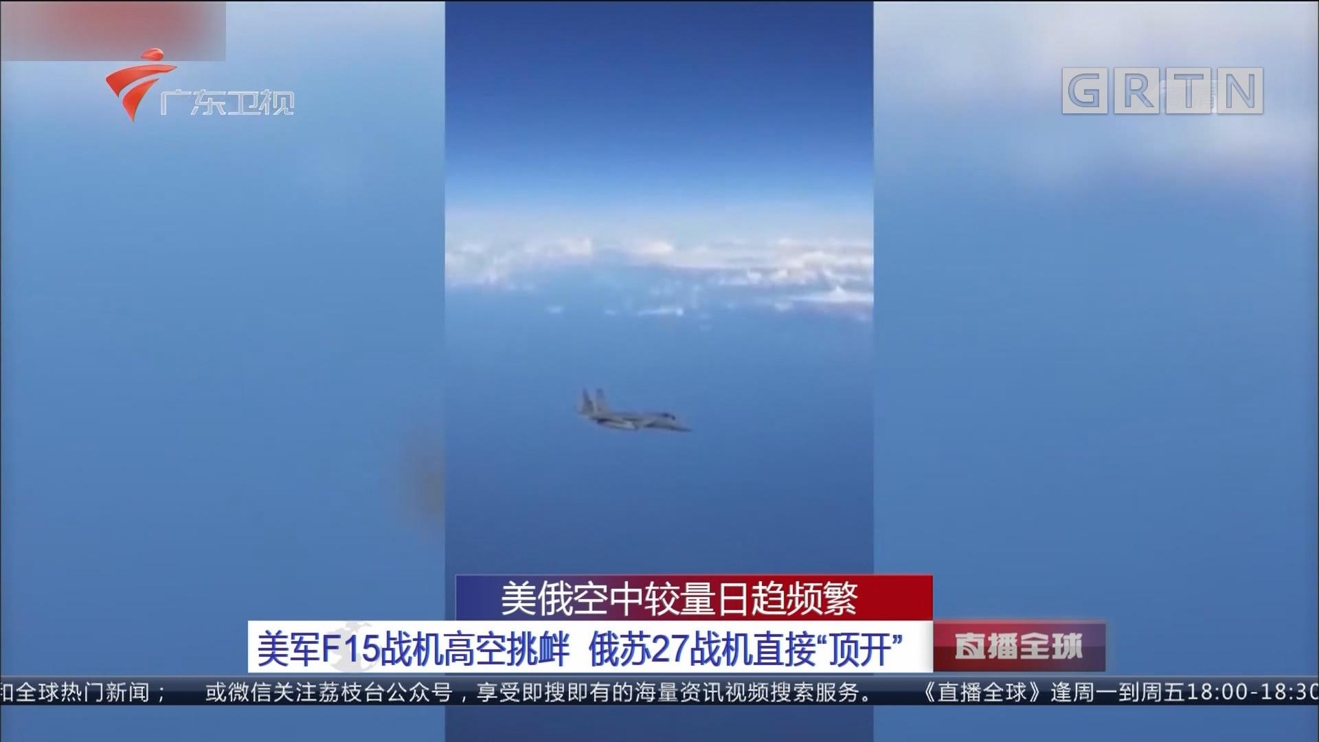 """美俄空中较量日趋频繁:美军F15战机高空挑衅 俄苏27战机直接""""顶开"""""""