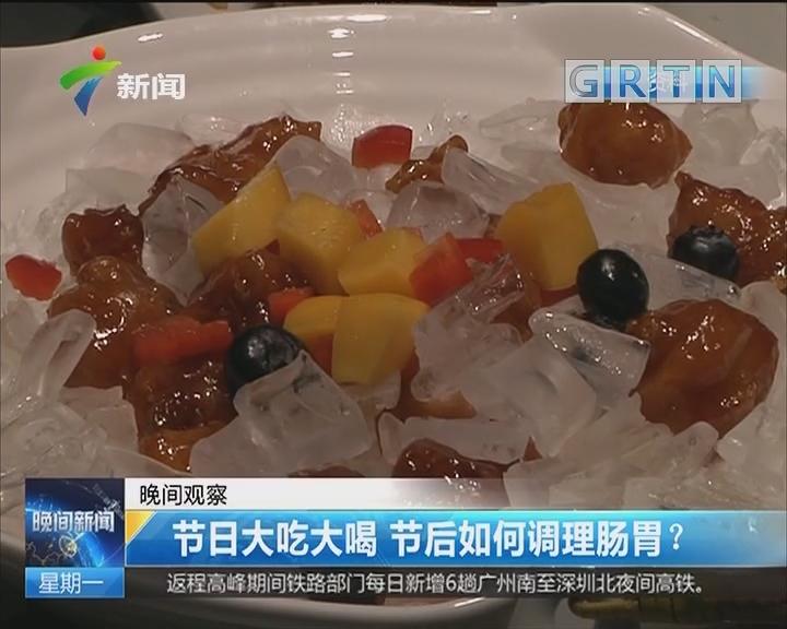 节日大吃大喝 节后如何调理肠胃?