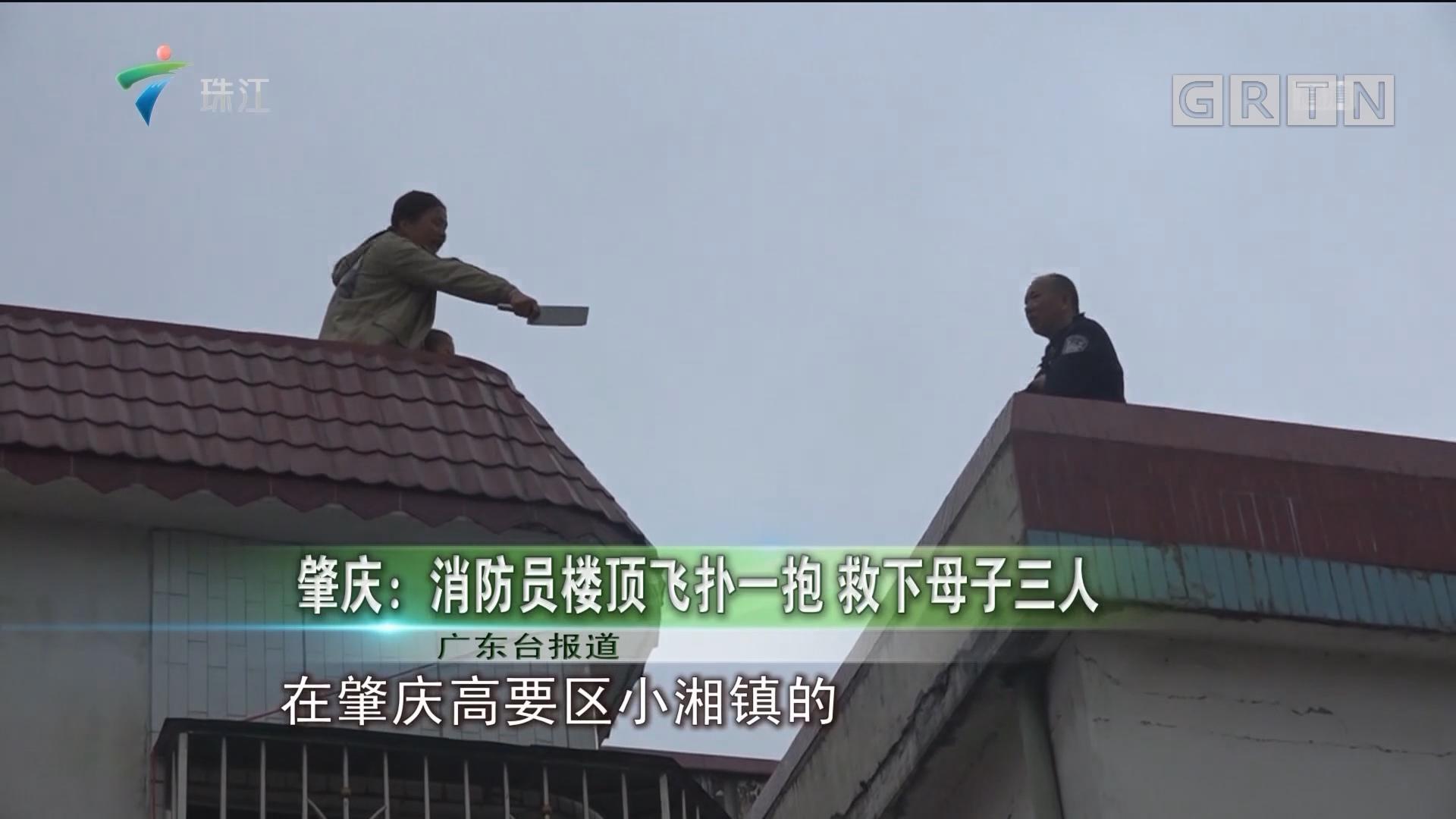 肇庆:消防员楼顶飞扑一抱 救下母子三人