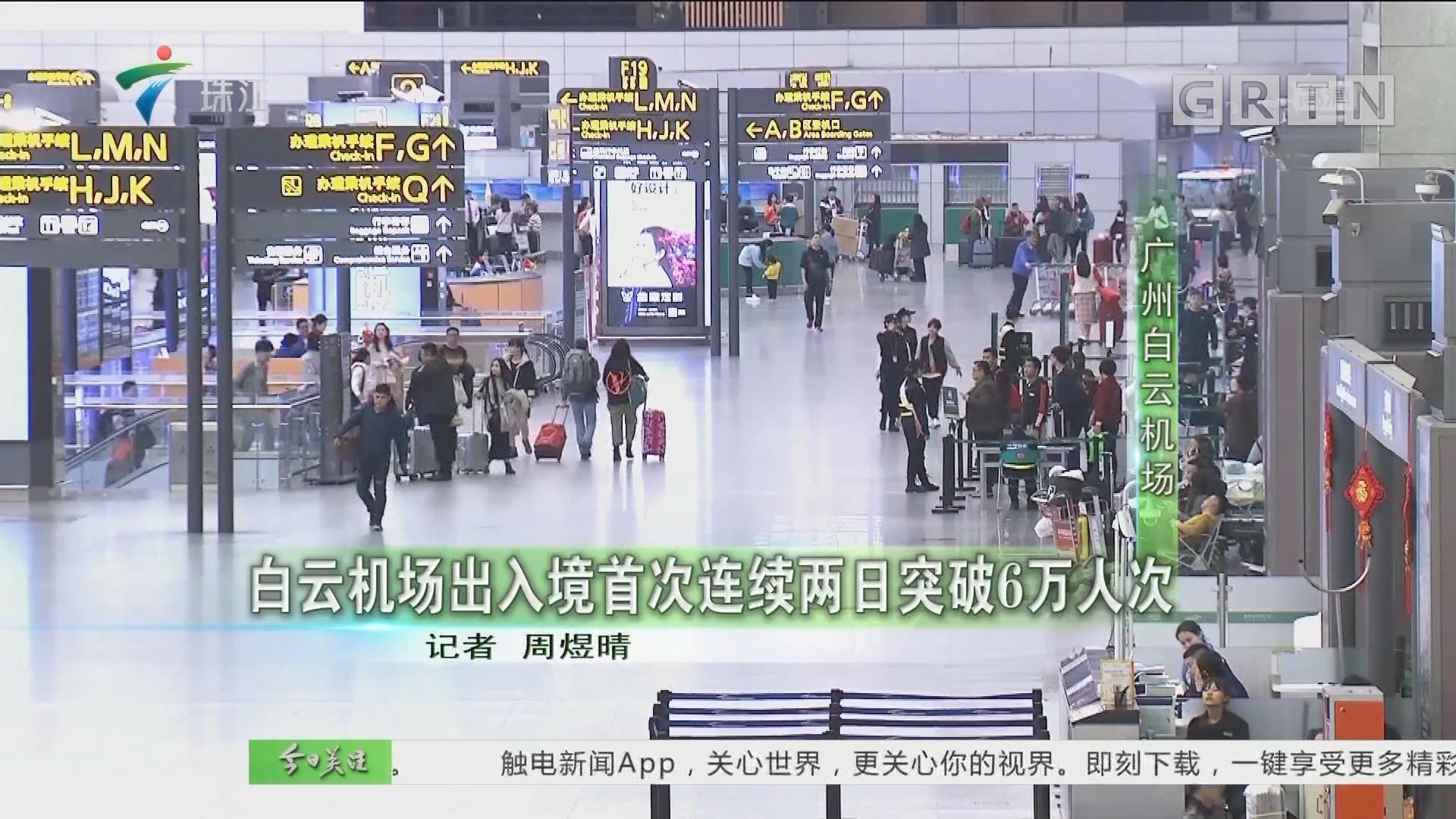 白云机场出入境首次连续两日突破6万人次