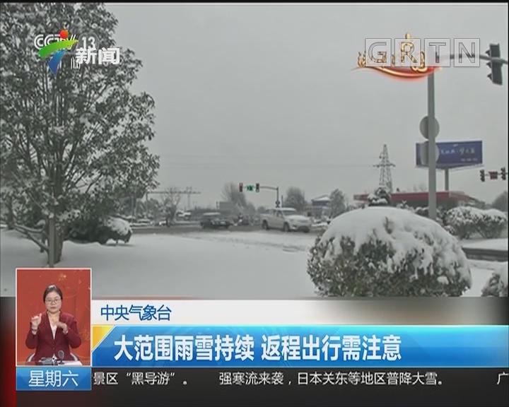 中央气象台:大范围雨雪持续 返程出行需注意
