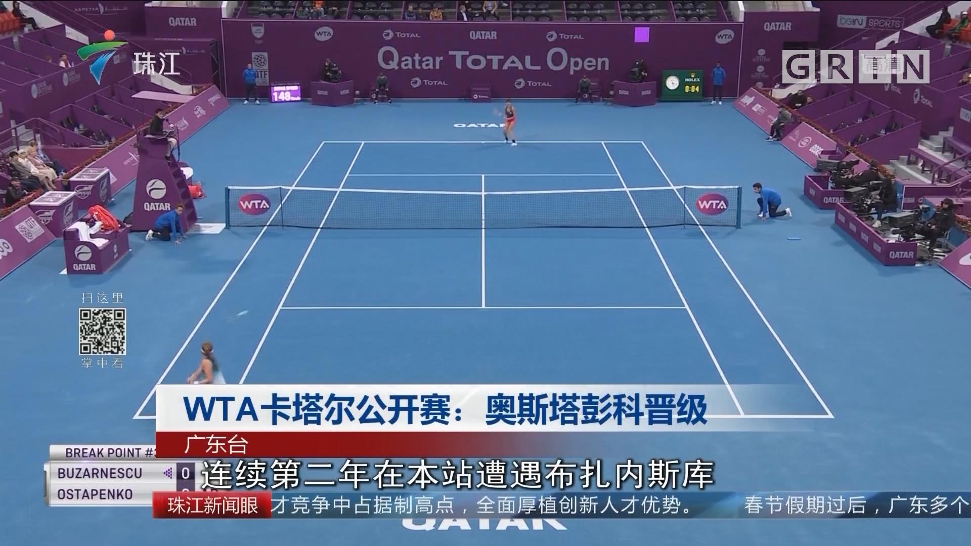 WTA卡塔尔公开赛:奥斯塔彭科晋级