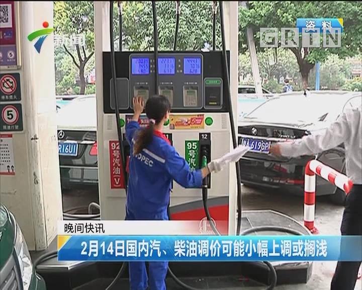 2月14日国内汽、柴油调价可能小幅上调或搁浅