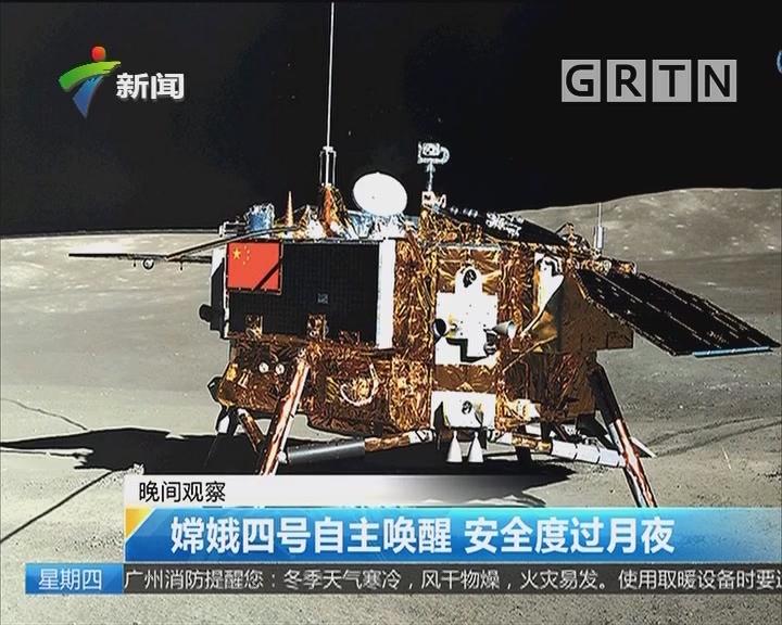 嫦娥四号自主唤醒 安全度过月夜