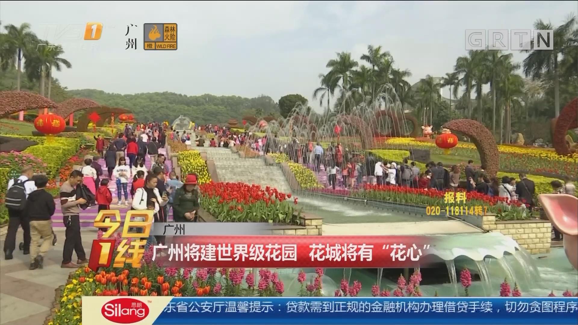 """广州:广州将建世界级花园 花园将有""""花心"""""""