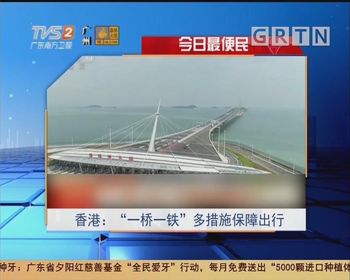 """今日最便民 香港:""""一桥一铁""""多措施保障出行"""