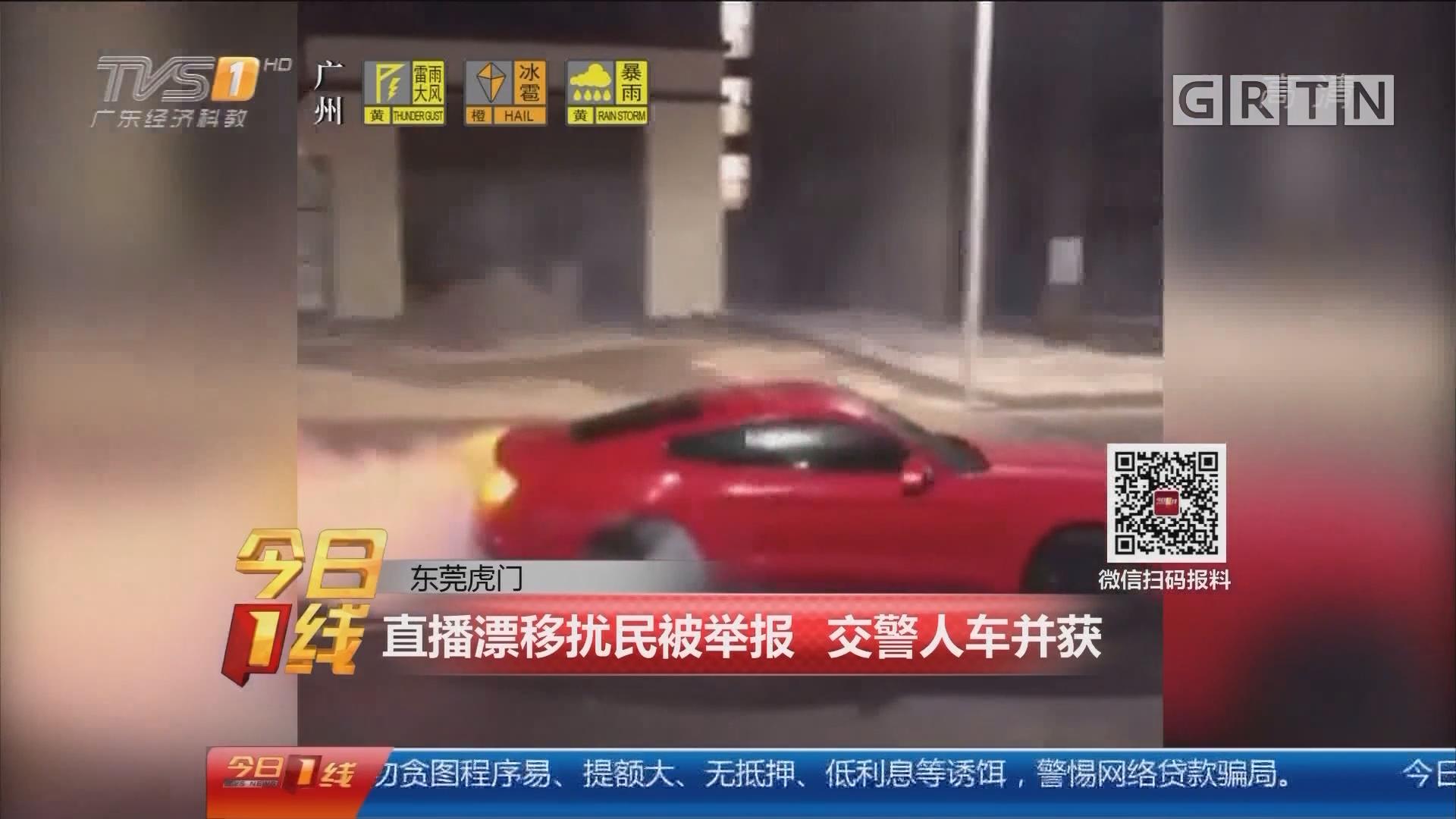 东莞虎门:直播漂移扰民被举报 交警人车并获