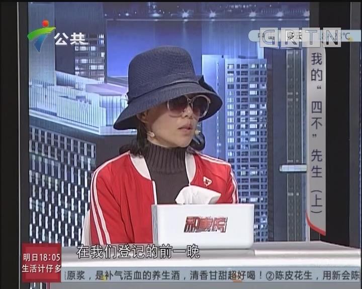 """[2019-02-26]和事佬:我的""""四不""""先生(上)"""