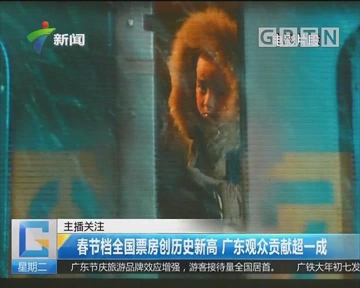 春节档全国票房创历史新高 广东观众贡献超一成