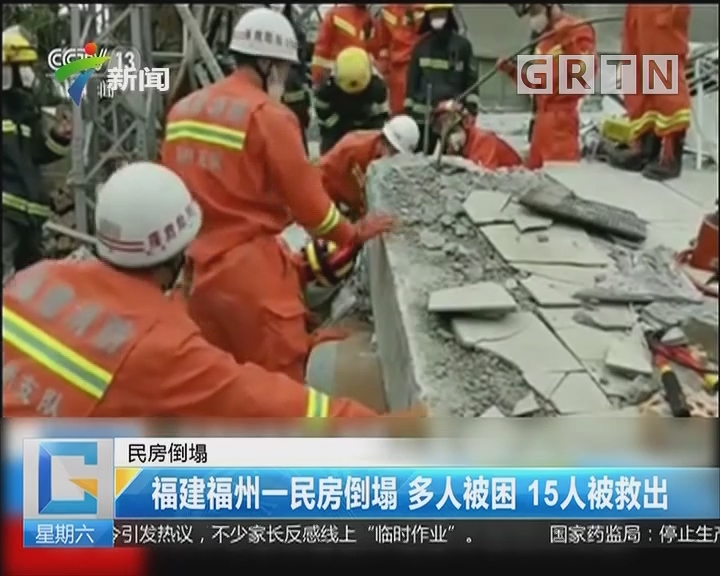民房倒塌:福建福州一民房倒塌 多人被困 15人被救出