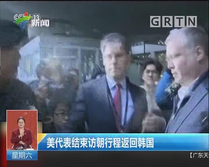 美代表结束访朝行程返回韩国