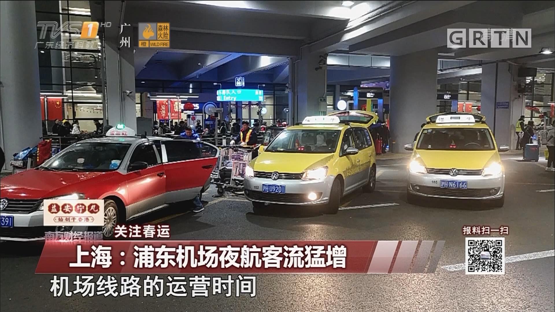 上海:浦东机场夜航客流猛增