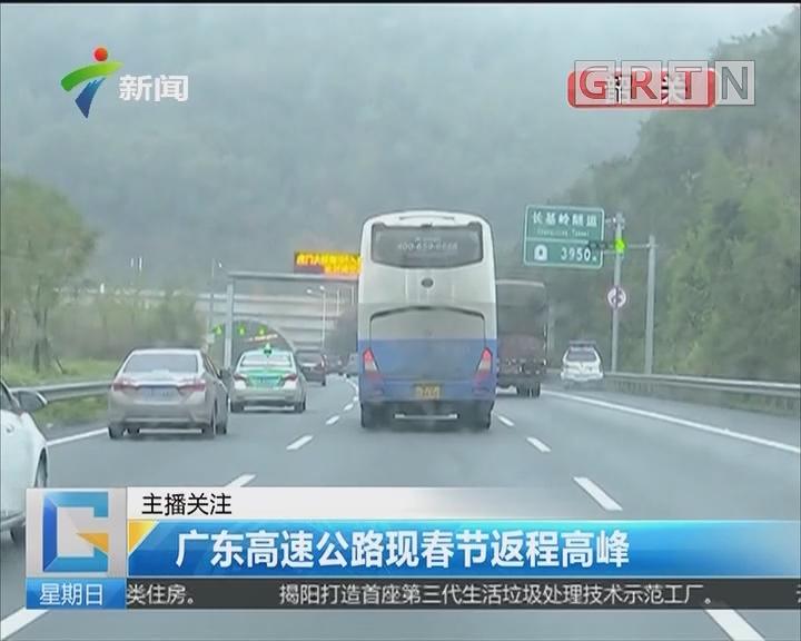 广东高速公路现春节返程高峰