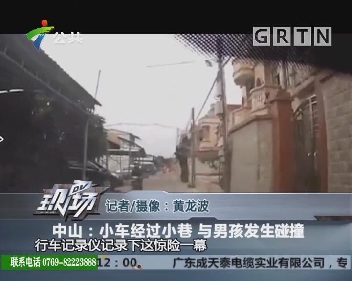 中山:小车经过小巷 与男孩发生碰撞