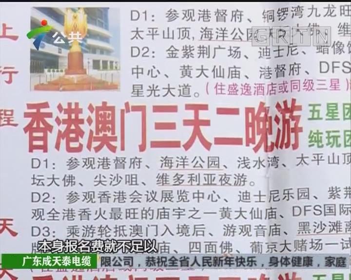 旅客投诉:跟团游香港 被迫去购物