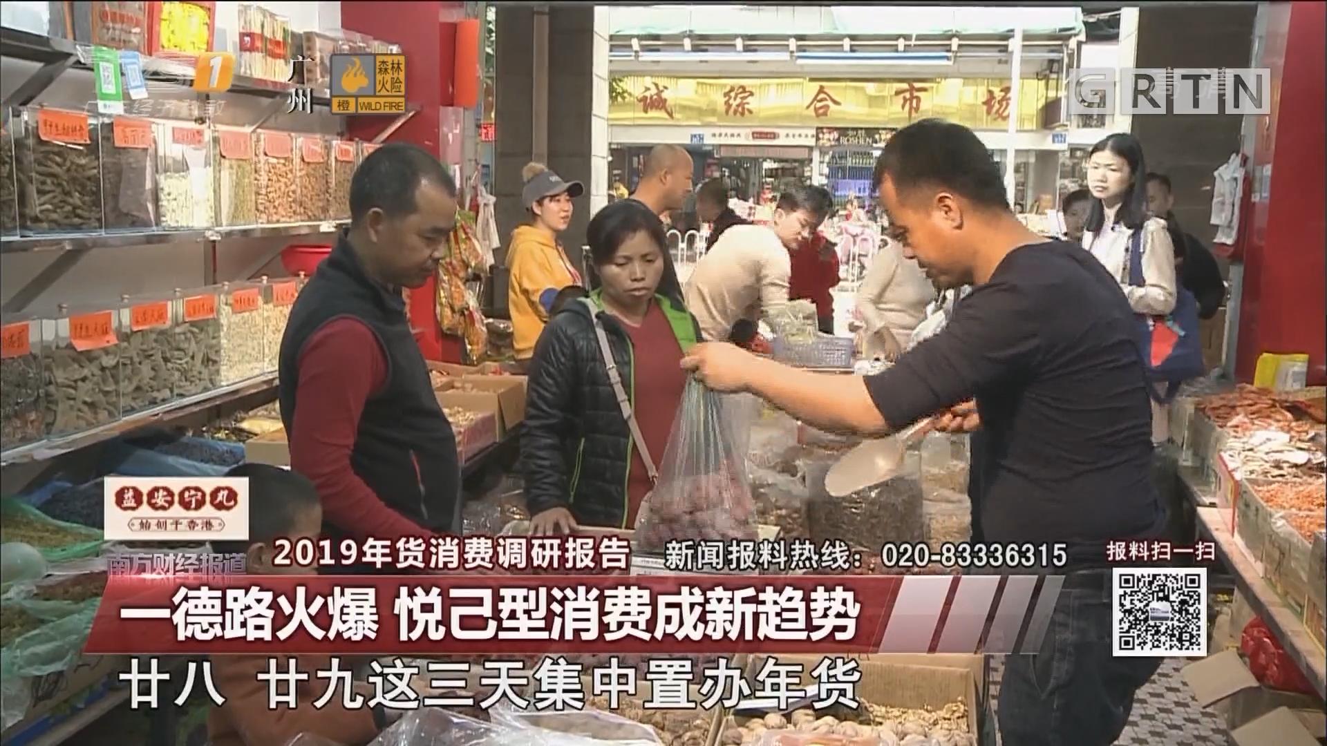 2019年货消费调研报告:一德路火爆 悦己型消费成新趋势