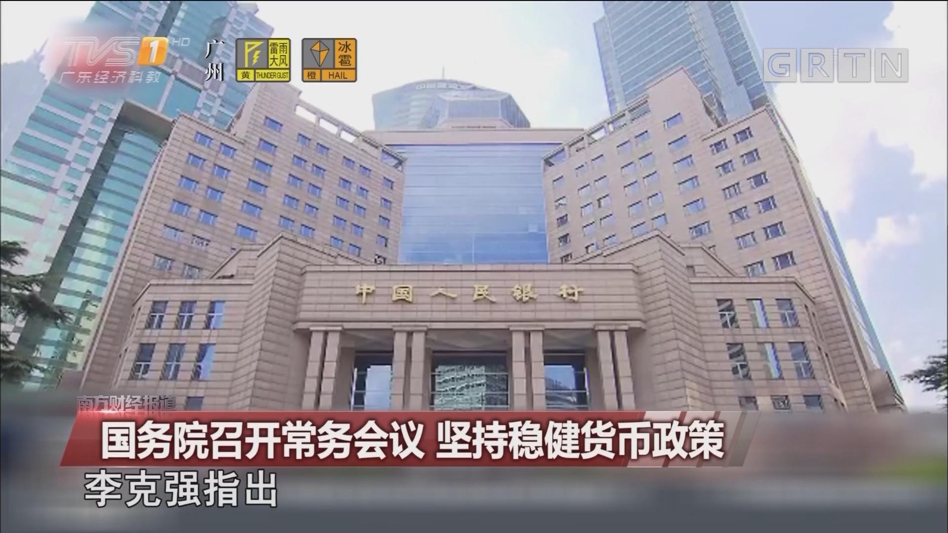 国务院召开常务会议 坚持稳健货币政策