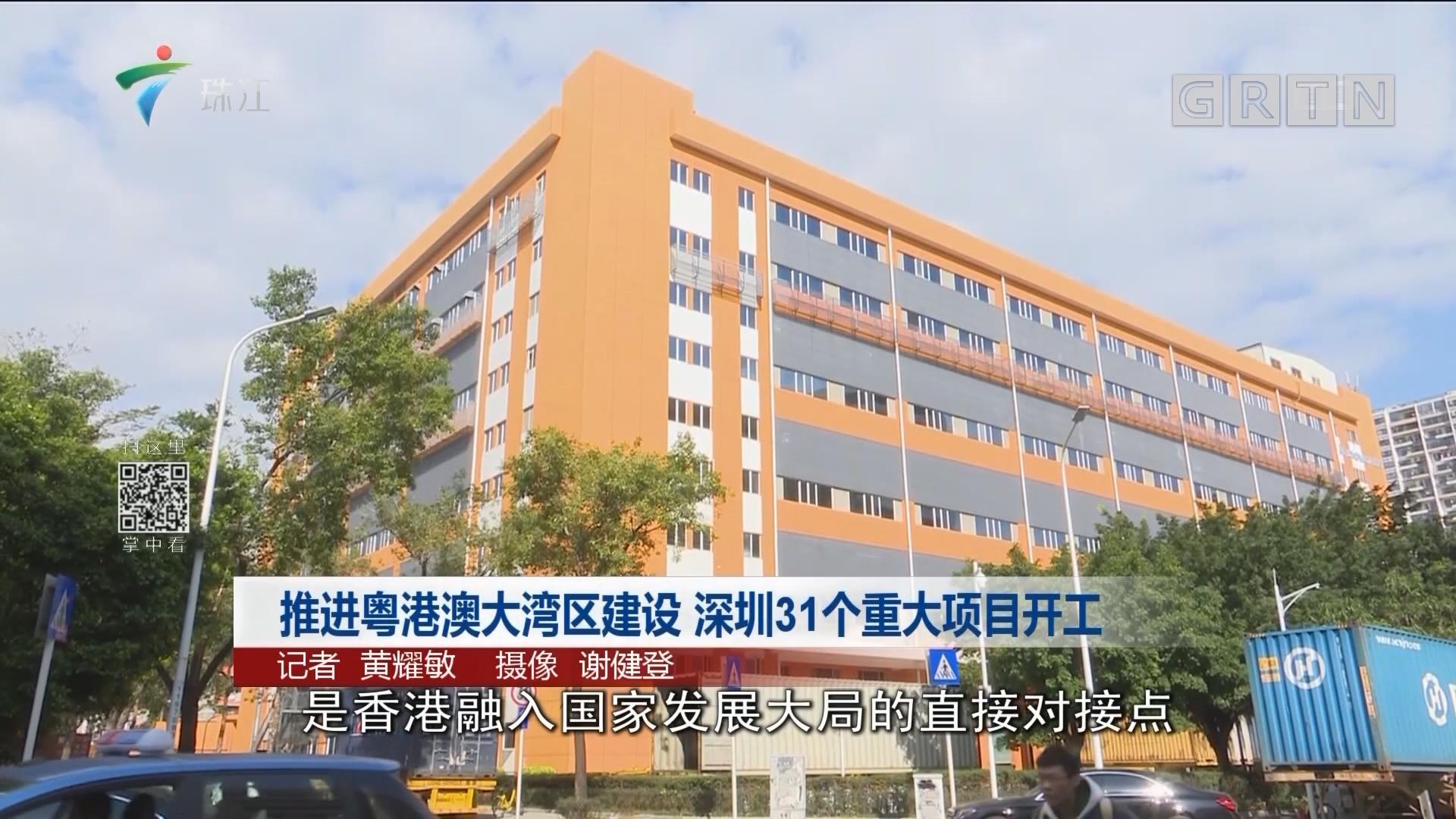 推进粤港澳大湾区建设 深圳31个重大项目开工